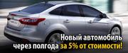 Купить новое авто без кредита. Новополоцк